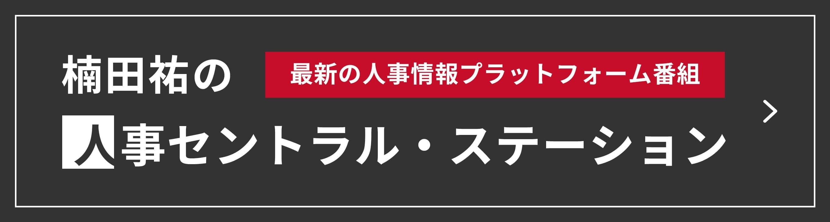 楠田 祐の人事セントラルステーション